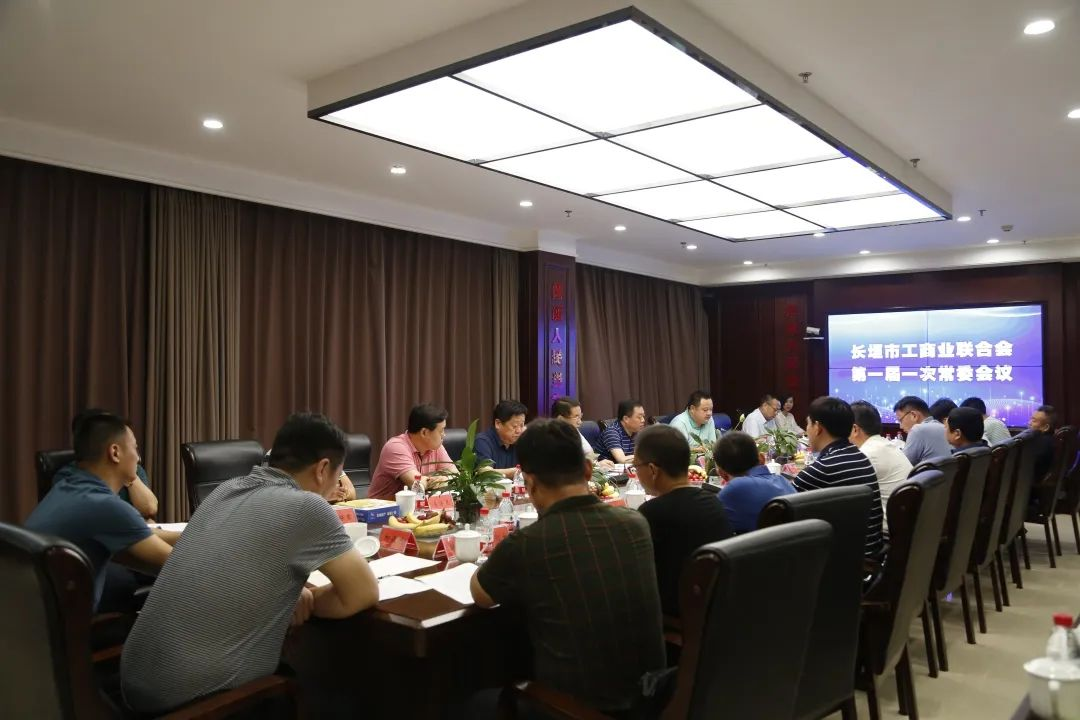 长垣市民营经济人士座谈会暨长垣市工商业联合会 第一届一次常委会议在宏瑞集团召开