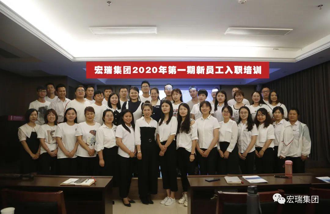 融入·蜕变·成长——宏瑞集团开展2020年 新员工入职培训