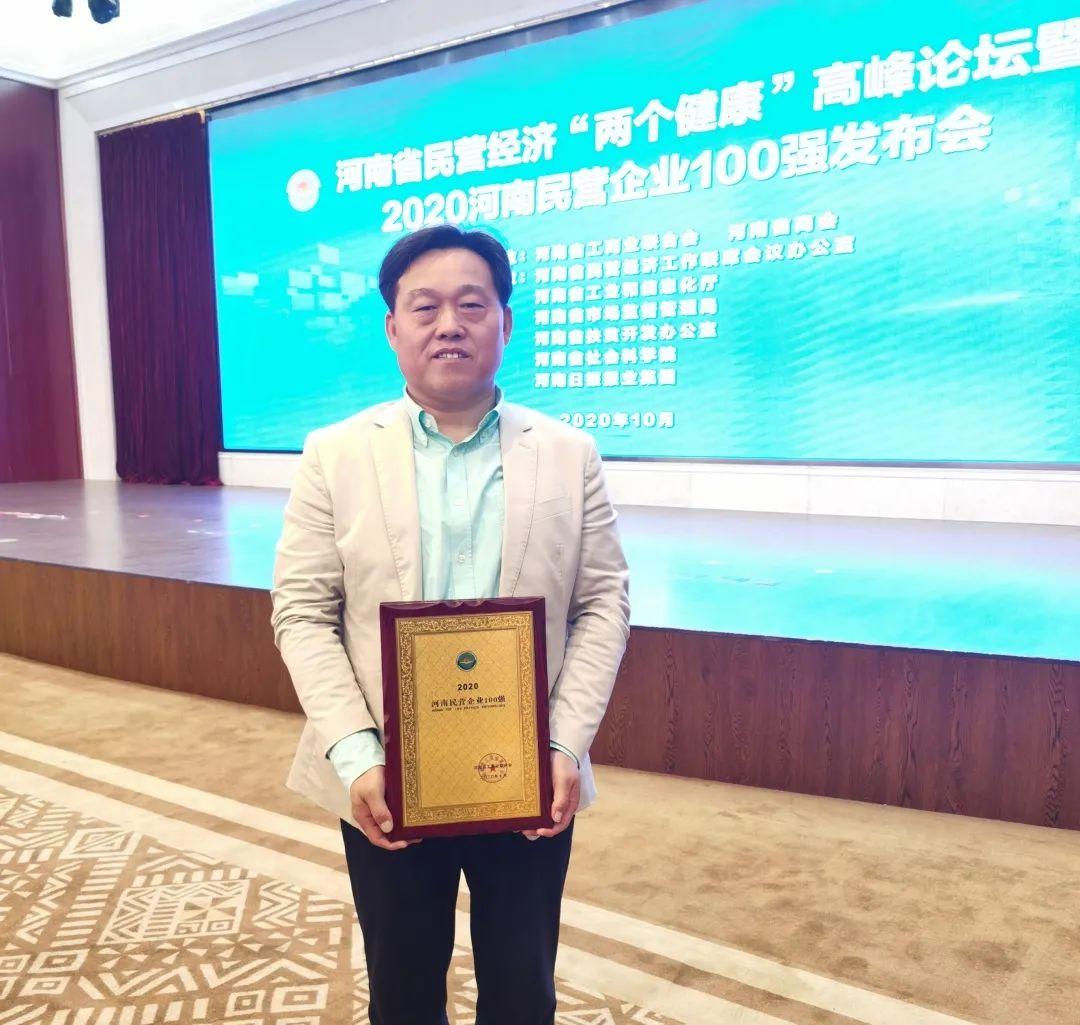 【重磅】宏瑞集团又双叒荣耀上榜河南省民营企业100强榜单